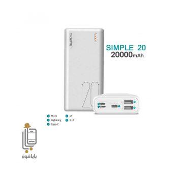 قیمت پاوربانک-روموس-simple-20