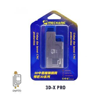 قیمت شابلون-تری-دی-مکانیک-مدل-X-PRO